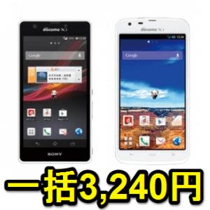 docomo-so04e-sh06e-ikkatsu3240yen-thum