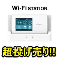 docomo-wifi-station-l01g-hw02g-n01h-router-nageuri-2017spring-thum