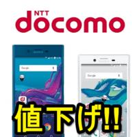 docomo-xperia-xz-so01j-x-compact-so02j-nesage-2017spring-thum