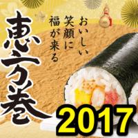 ehoumaki-2017-thum