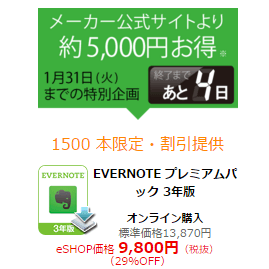 evernote-sourcenext-3year-29per-off-20170131