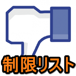 facebook-toukou-misenai-seigen-list-thum