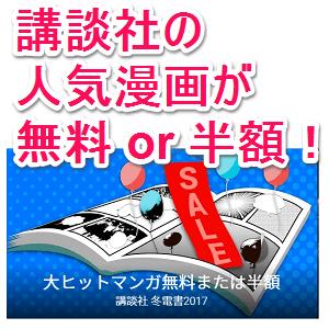 google_play-otoku-campaign-201701
