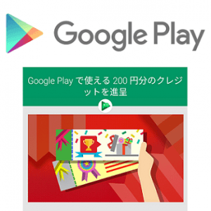 googleplay-coupon-credit-mail-uketoru-houhou-thum
