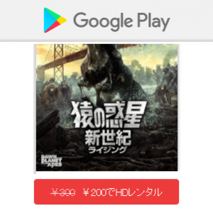 googleplay-eiga-rental-200yen-under-201701-thum