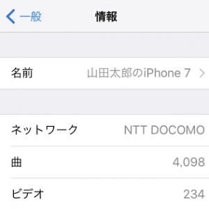 ios-honmyou-namae-bareru-taisaku-thum