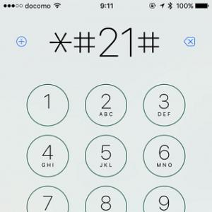 iphone-kakushi-command-jidou-denwa-tensou-settei-thum
