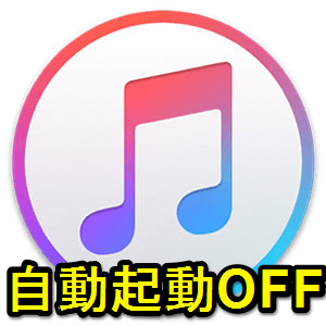 itunes-jidou-kidou-off-windows-mac-thum