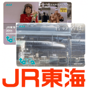 jr-tokai-30th-kinen-tokubetsu-design-toica-thum