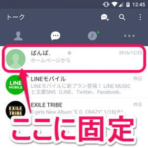 line-android-talk-tomodachi-joui-hyouji-kotei-pin-thum