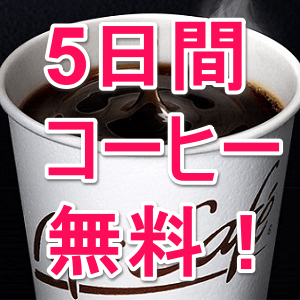 mcdonalds-coffee-muryou-20170116
