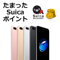 mobilesuica-suica-point-club-charge