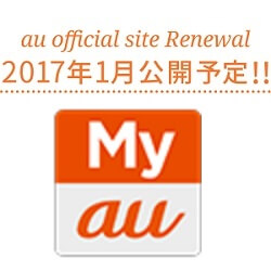 official-site-renewal-201701