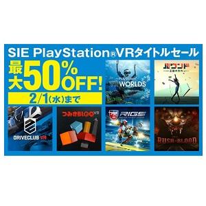 ps-vr-sie-title-sale