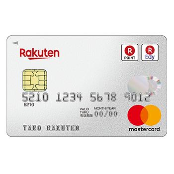 変更 楽天 カード id