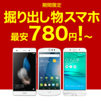 rakuten-mobile-winter_outlet-20170106