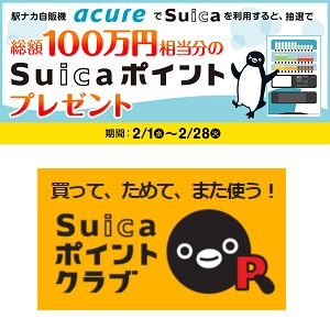 suica-pointclub-acure-campaign-201702