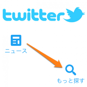 twitter-ios-android-app-mottosagasu-news-check-thum