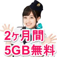 u-mobile-muryou-trial-thum