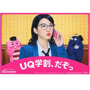 uq-mobile-gakuwari