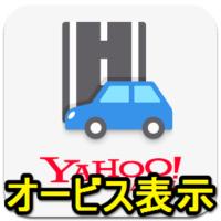 yahoo-car-navigation-orvis-ihantorishimarisouchi-settei-on-thum
