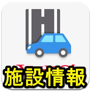 yahoo-car-navigation-shisetsu-jouhou-hyouji-on-off-thum