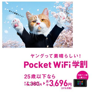 ymobile-pocket-wifi-gakuwari-2017