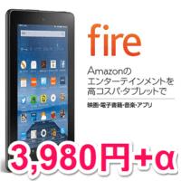 7inch-fire-tablet-gekiyasu-20170212-thum