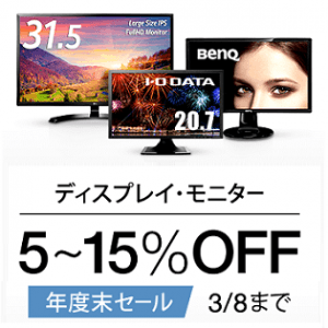 amazon-display-monitor-sale-2017spring-thum