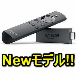amazon-new-fire-tv-stick-2-thum