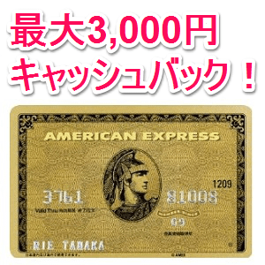 amex-itunes-amazon-yahoo-cashback