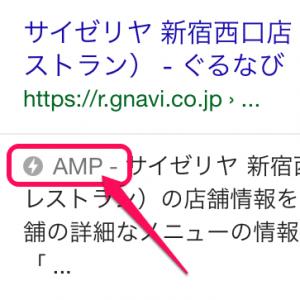 amp-to-original-page-hyouji-thum