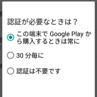 android-googleplay-yuuryou-app-kakin-password-hissu-thum