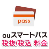 au-smartpass-zeikomi-zeinuki
