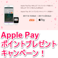 au-wallet-credit-card-500point-campaign-apple-pay