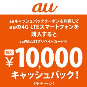 au-web-cashback-coupon-get-thum