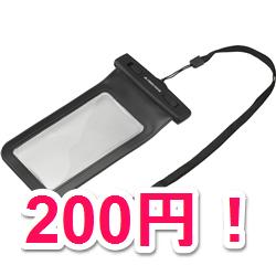 bousui-case-nttx-200yen