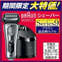 braun-s9fair