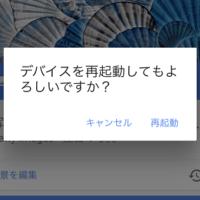 chromecast-googlehome-app-saikidou-thum