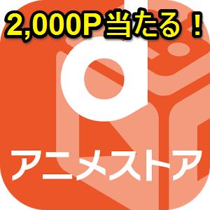 danime-firetv-androidtv-2000dpoint-ataru