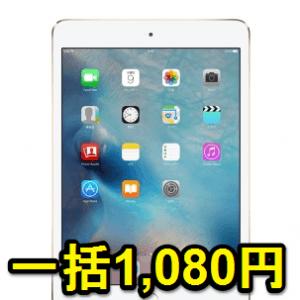docomo-ipad-mini3-ikkatsu-1080yen-201703-thum