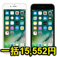 docomo-iphone6-ikkatsu-15552yen-201703-thum
