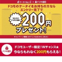 docomokouza-200yen-get-campaign