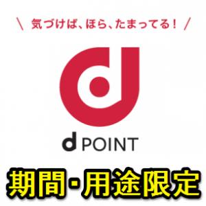 dpoint-kikan-youto-gentei-naiyou-tsukaikata-thum
