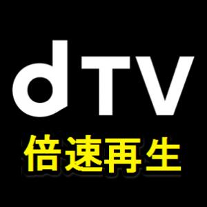 dtv-baisoku-saisei-thum