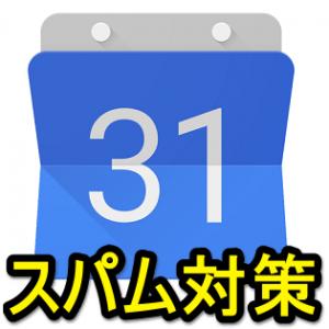 google-calendar-spam-yotei-hyouji-off-sakujo-thum