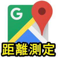 google-map-kyori-sokutei-thum