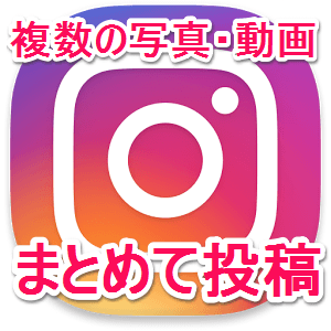 instagram-fukusuu-toukou