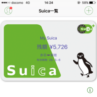 iphone-mobile-suica-teiki-tsuika