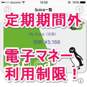 iphone-suica-kikangai-sf-seigen